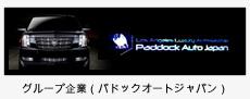 パドックオートジャパン