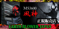 EARTH BLOWER JAPAN正規販売店