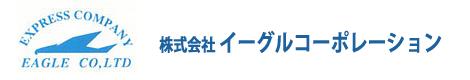 イーグルコーポレーション | 埼玉県北葛飾郡杉戸町・茨城県の貸切・積み合せ・ルート輸送は一般貨物自動車運送業